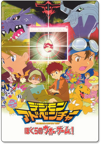 Digimon Adventure Bokura no War Game