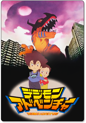 Capa Digimon Adventure Gekijouban