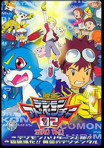 Digimon Hurricane Jouriku!! & Ougon no Digimental