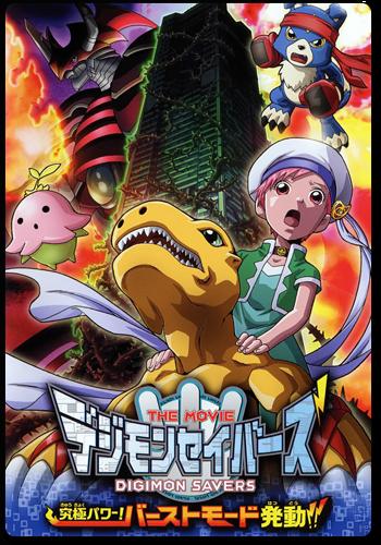 Digimon Savers The Movie Kyuukyoku Power! Burst Mode Hatsudou!!